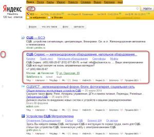 Первое место в выдаче Яндекса по Москве