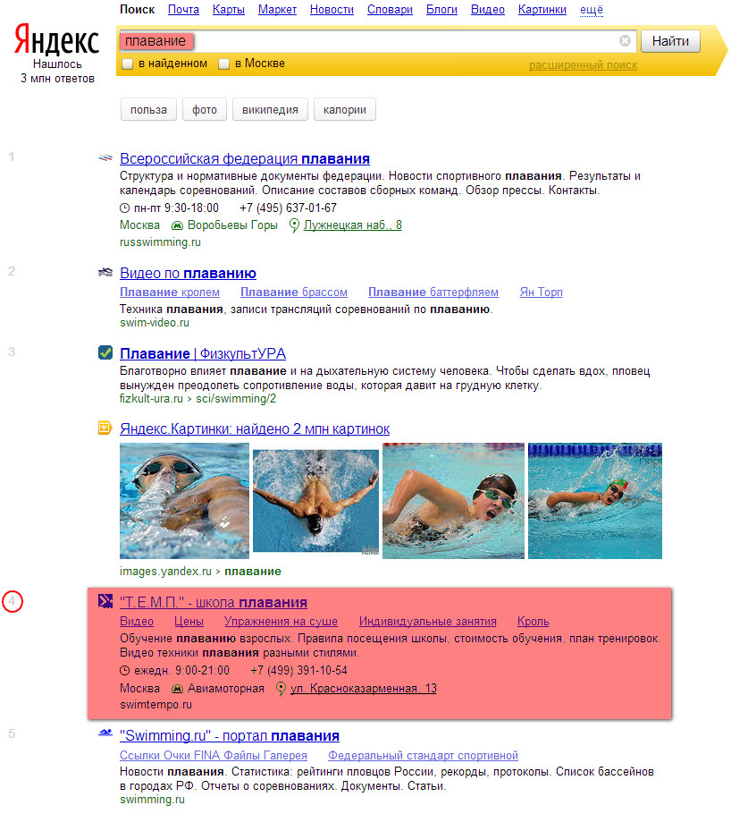 Позиция сайта в поисковой выдаче