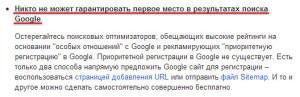 Выдержка из руководства для пользователей от Google