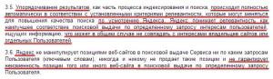 Выдержка из руководства для пользователей от Яндекса