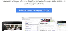 Бесплатное бессайтовое продвижение в Google Мой бизнес