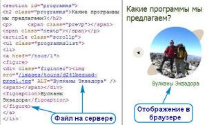 HTML-файл на сервере